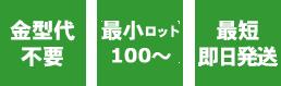 金型代不要・最小ロット100~・最短即日発送